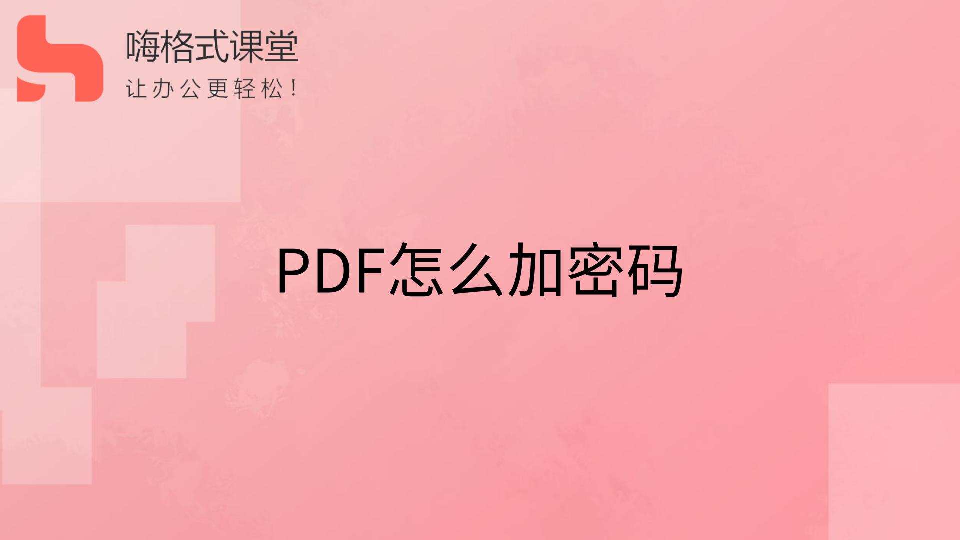 PDF怎么加密码s