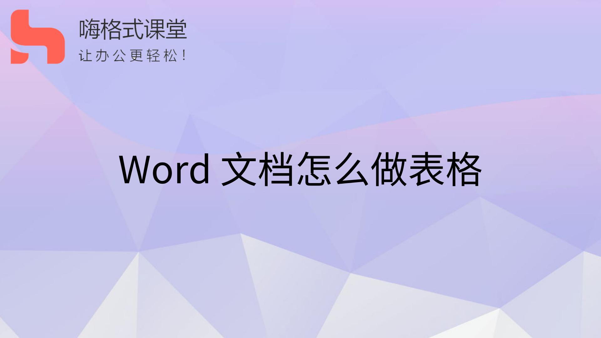 Word 文档怎么做表格s