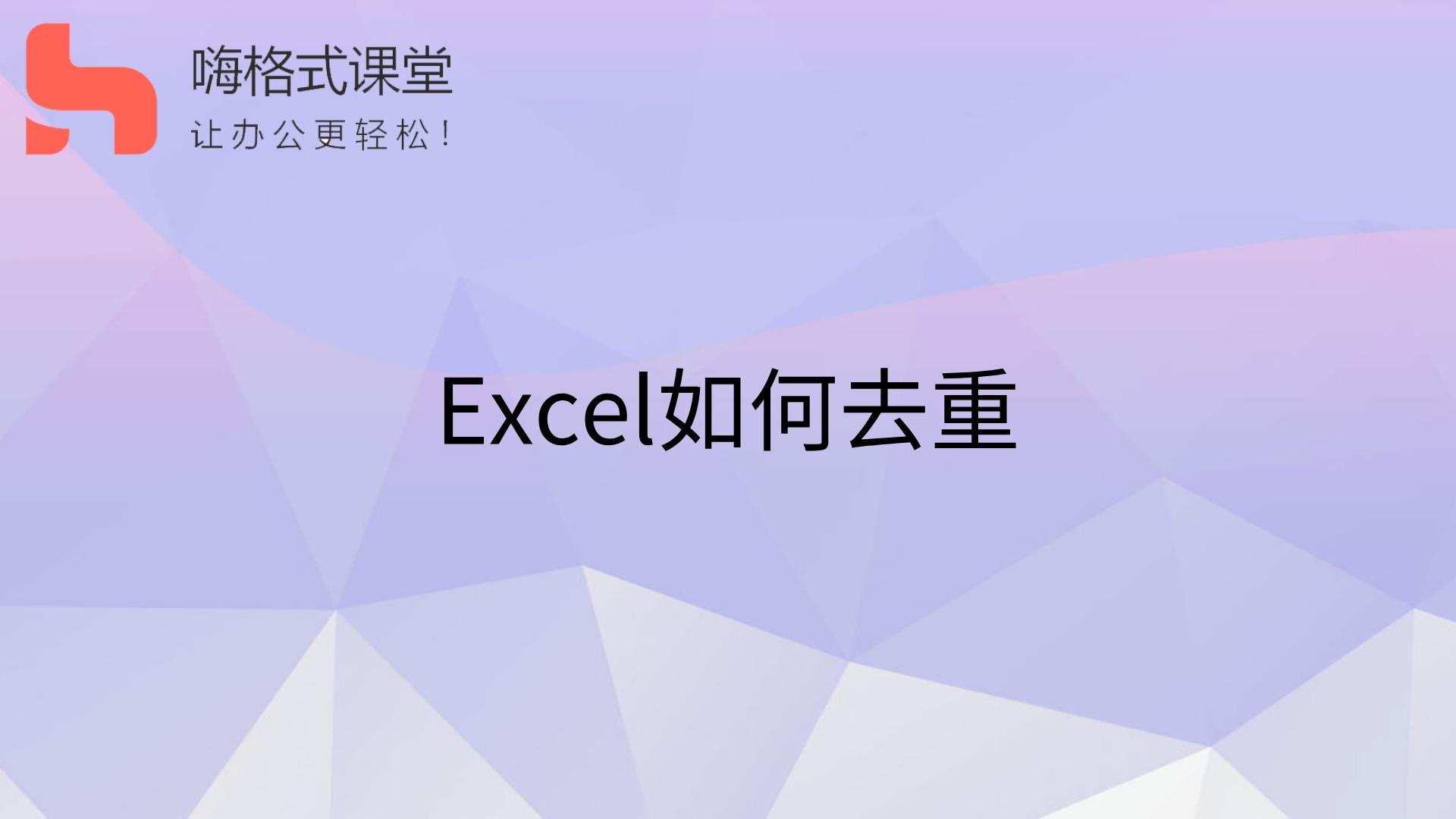 Excel如何去重s