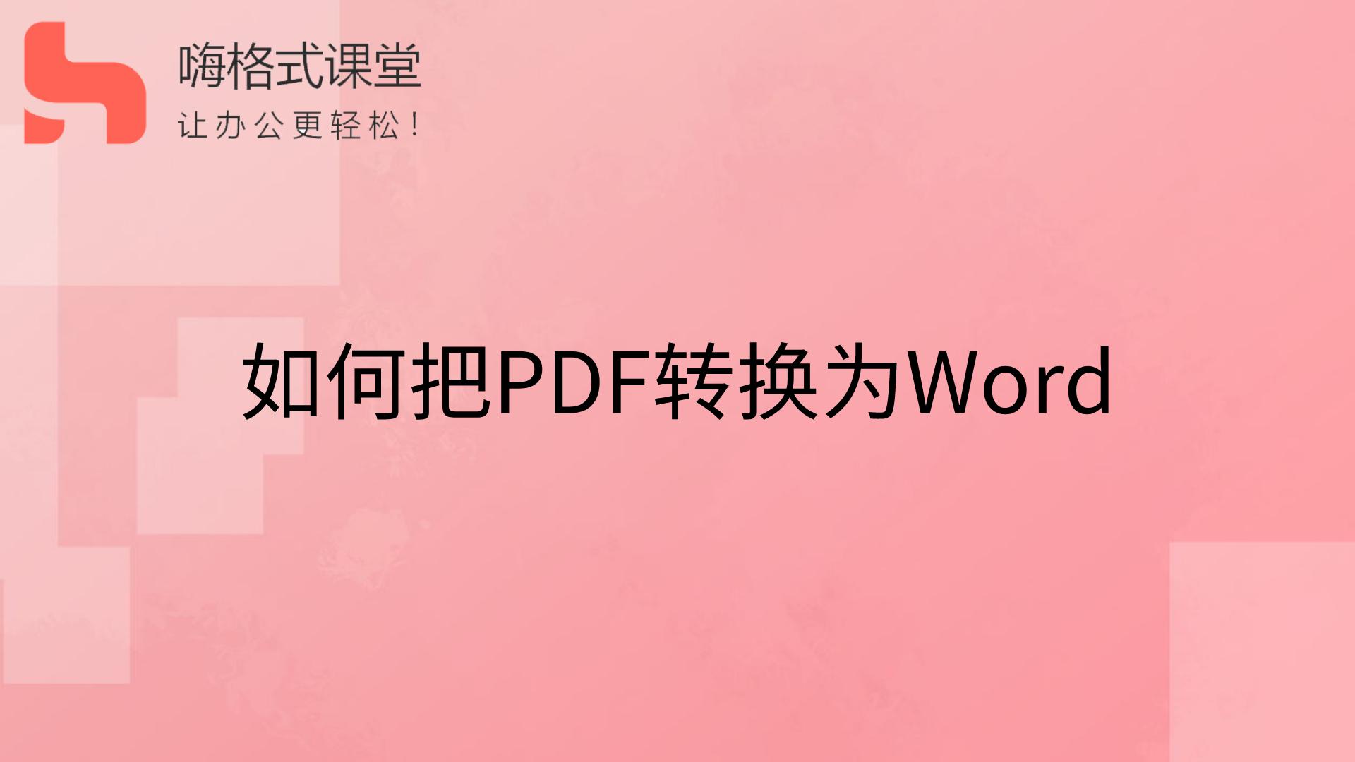 如何把PDF转换为Word