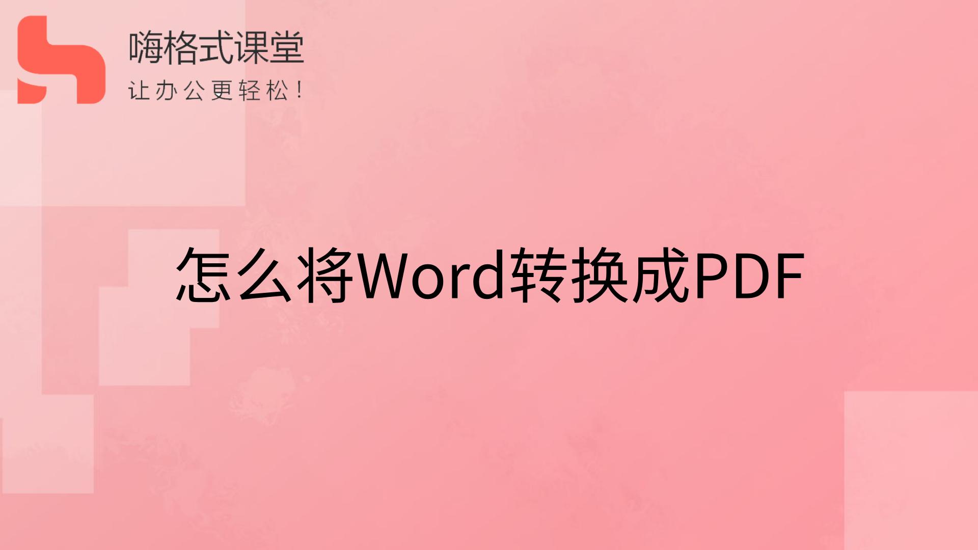 怎么将Word转换成PDF
