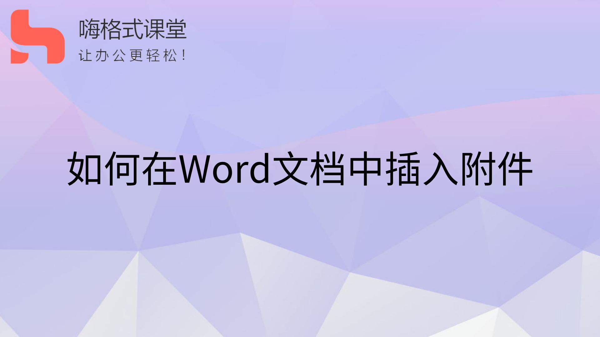 如何在Word文档中插入附件s