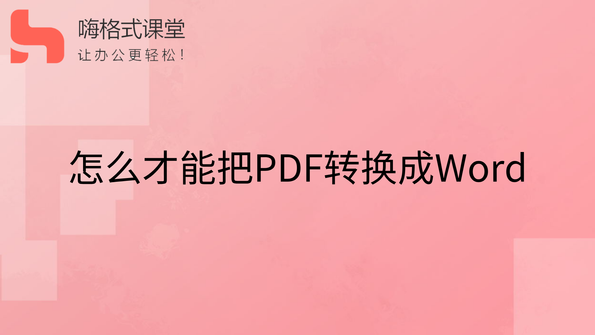 怎么才能把PDF转换成Words