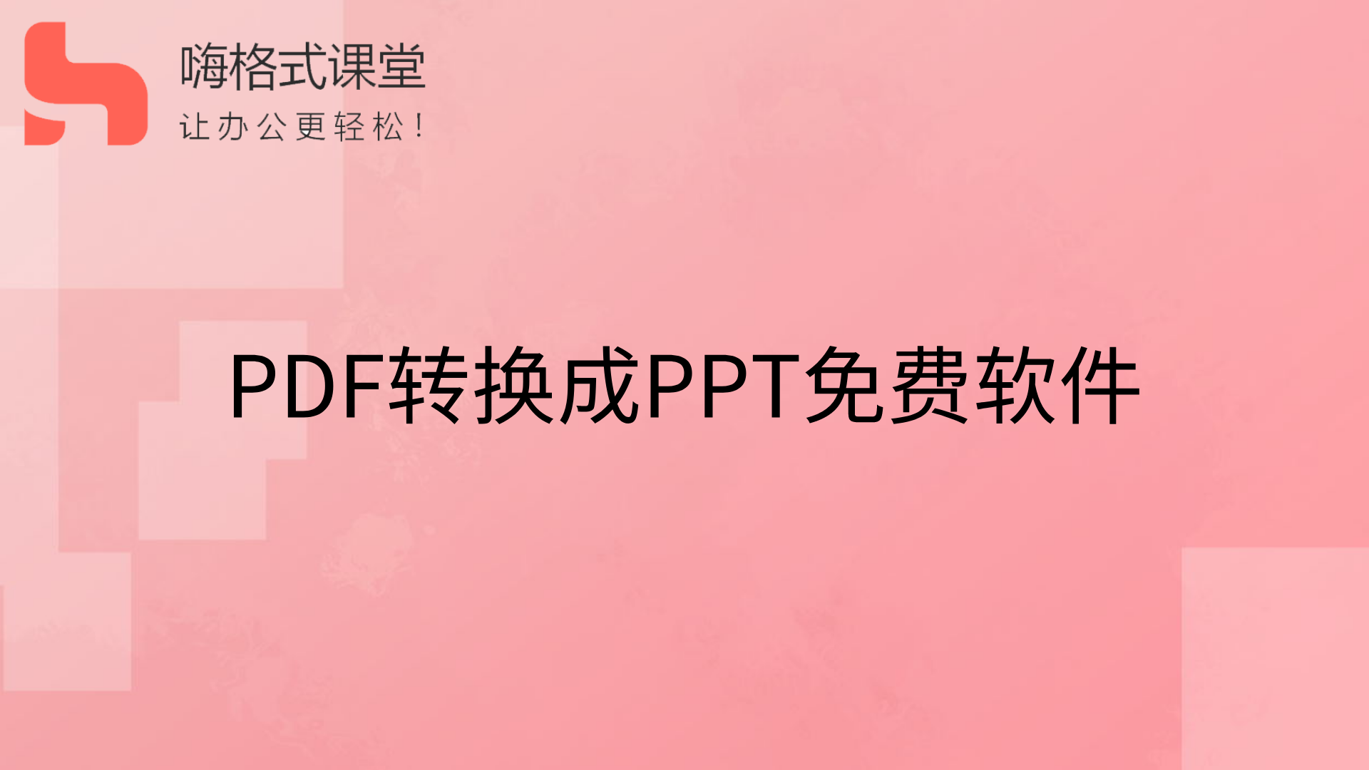 PDF转换成PPT免费软件