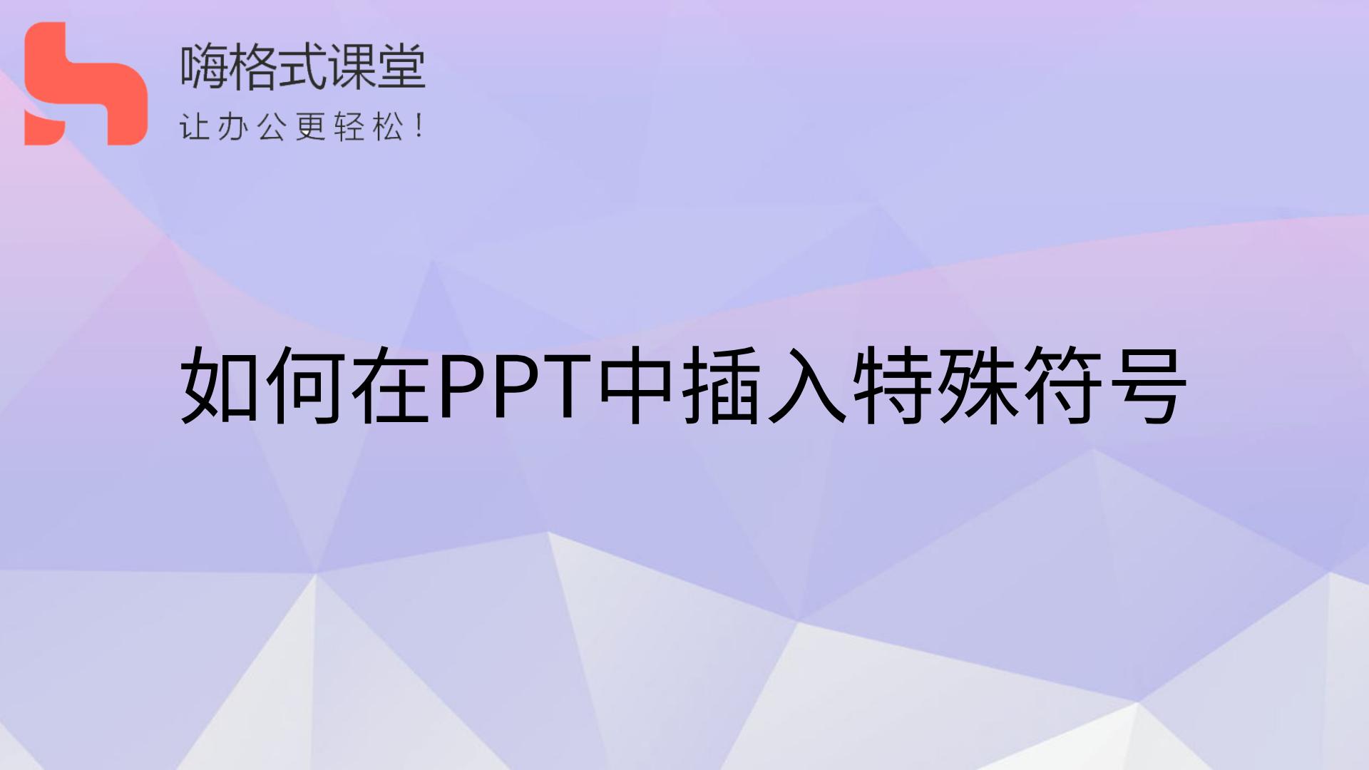 如何在PPT中插入特殊符号