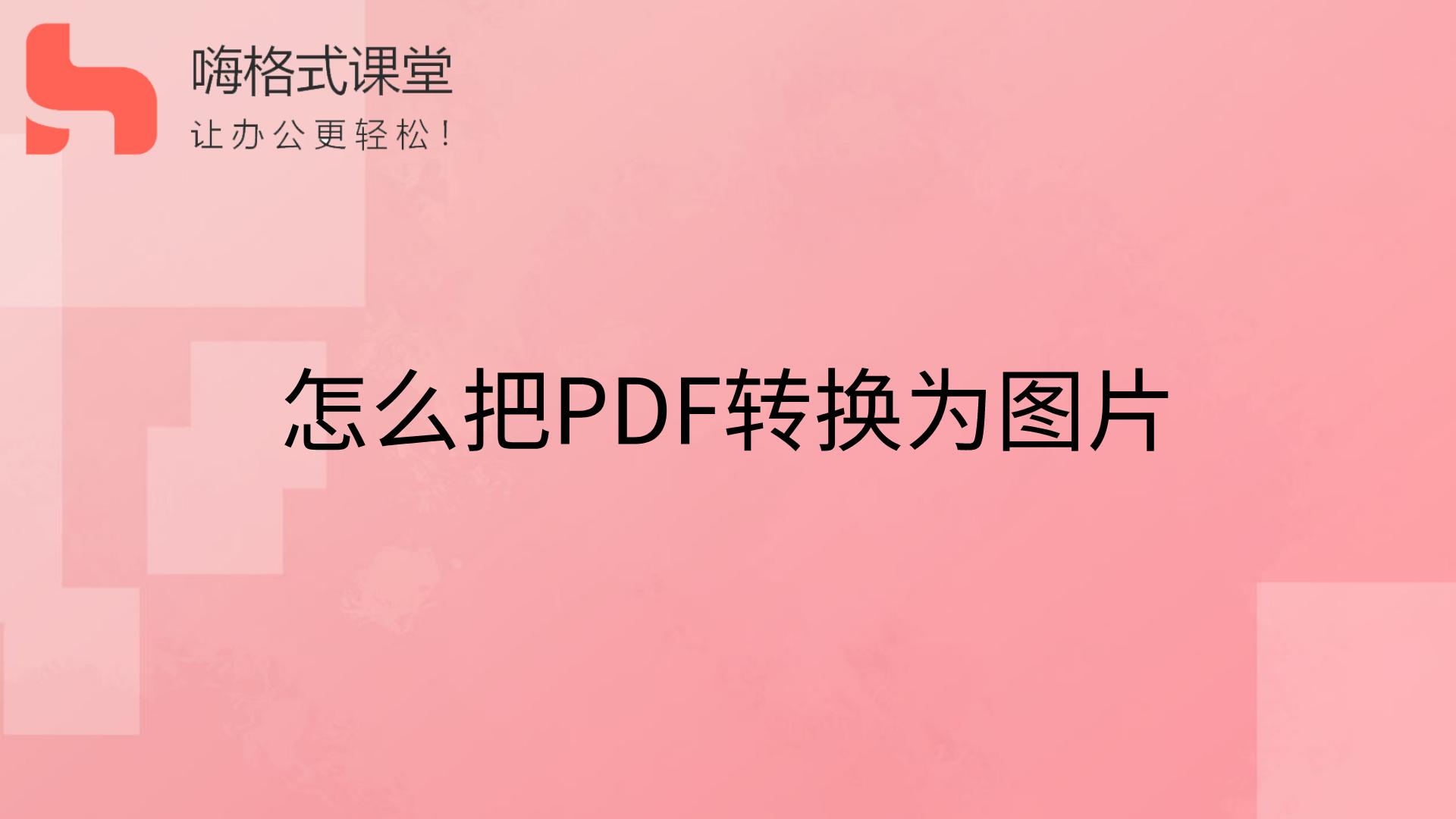 怎么把PDF转换为图片s