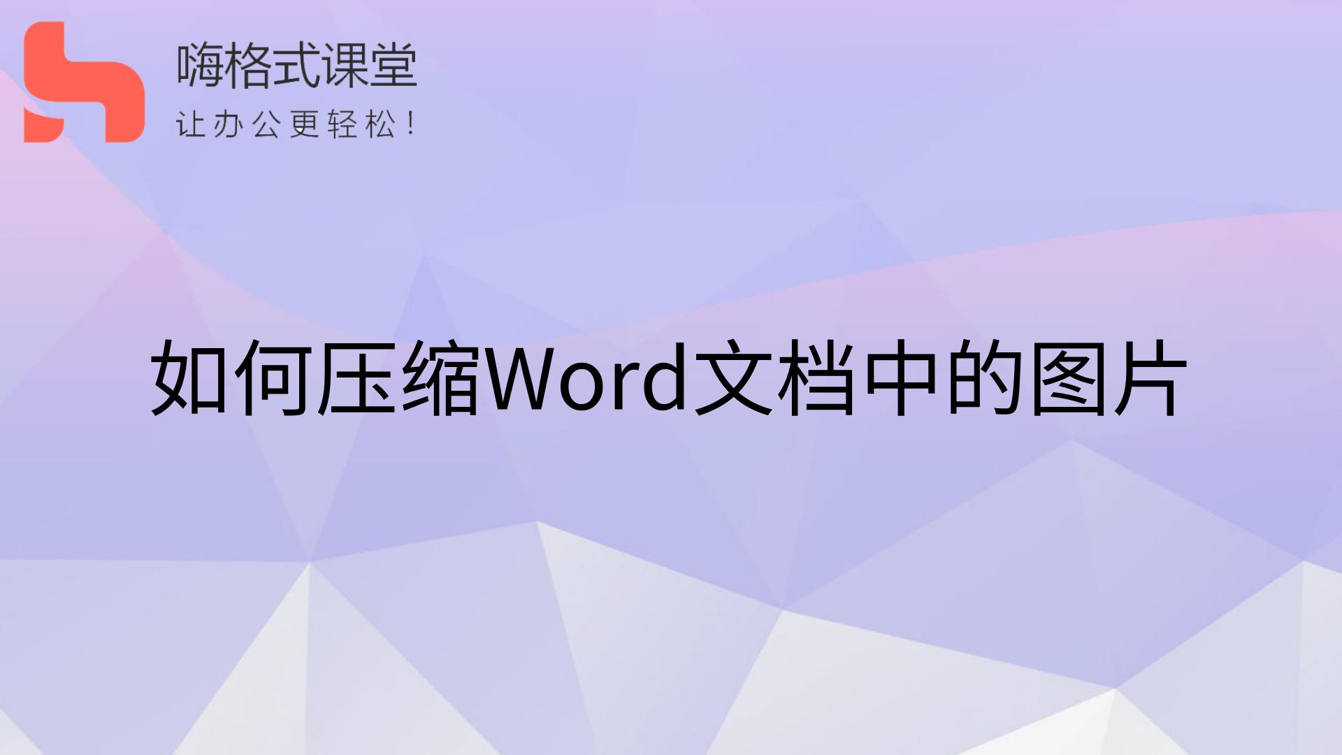 如何压缩Word文档中的图片s
