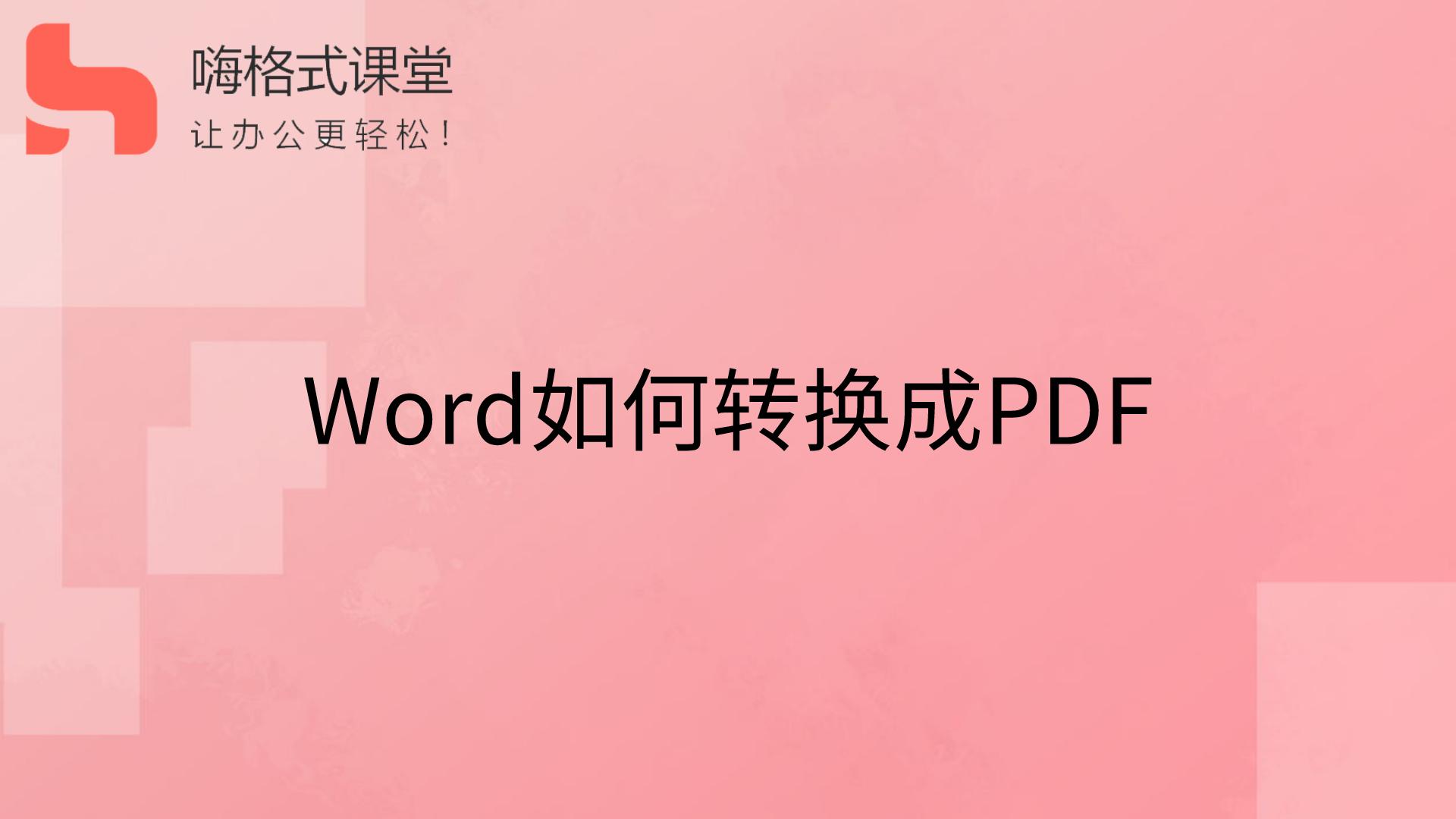 Word如何转换成PDFs