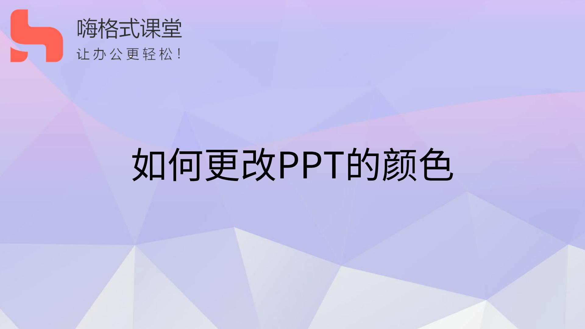 如何更改PPT的颜色s