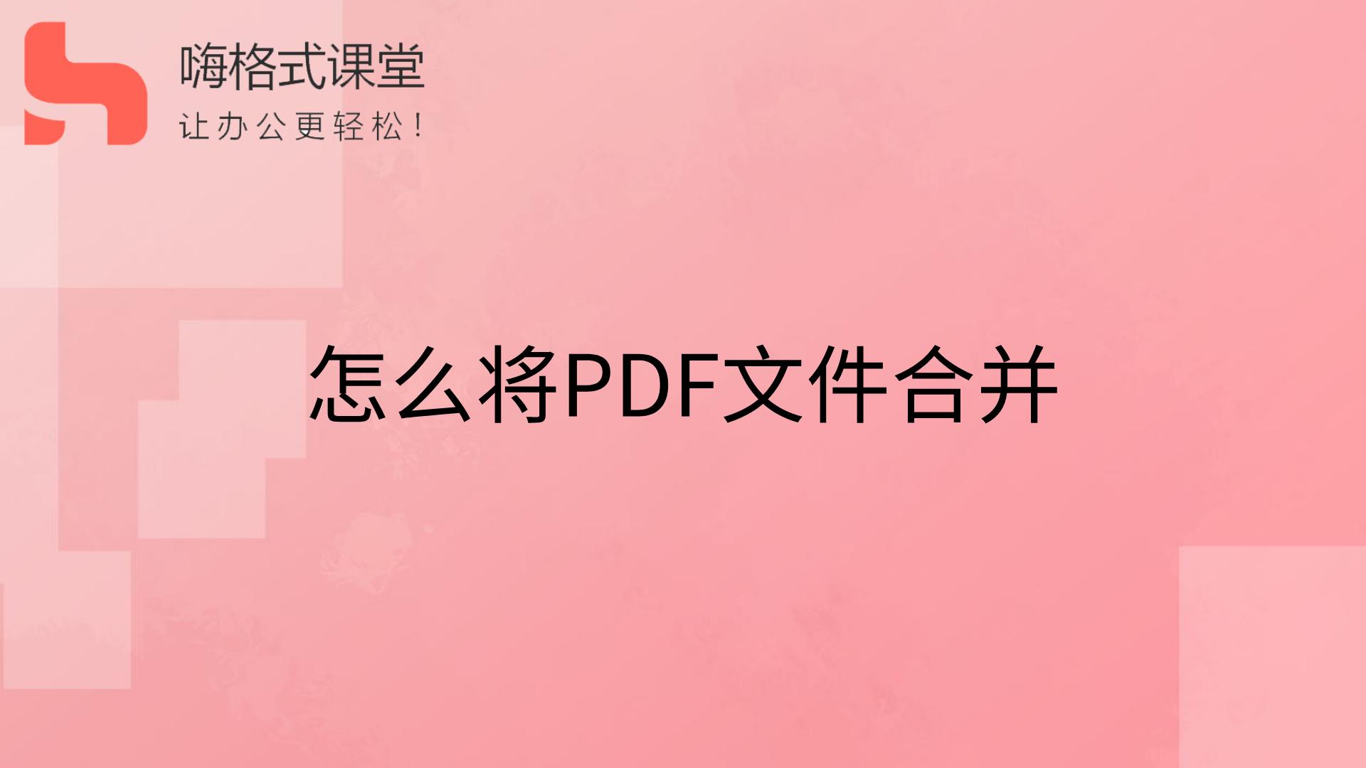 怎么将PDF文件合并s