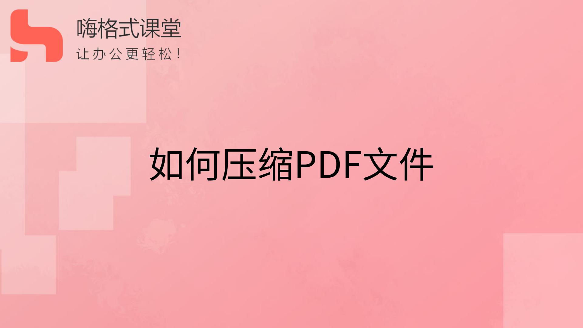 如何压缩PDF文件s