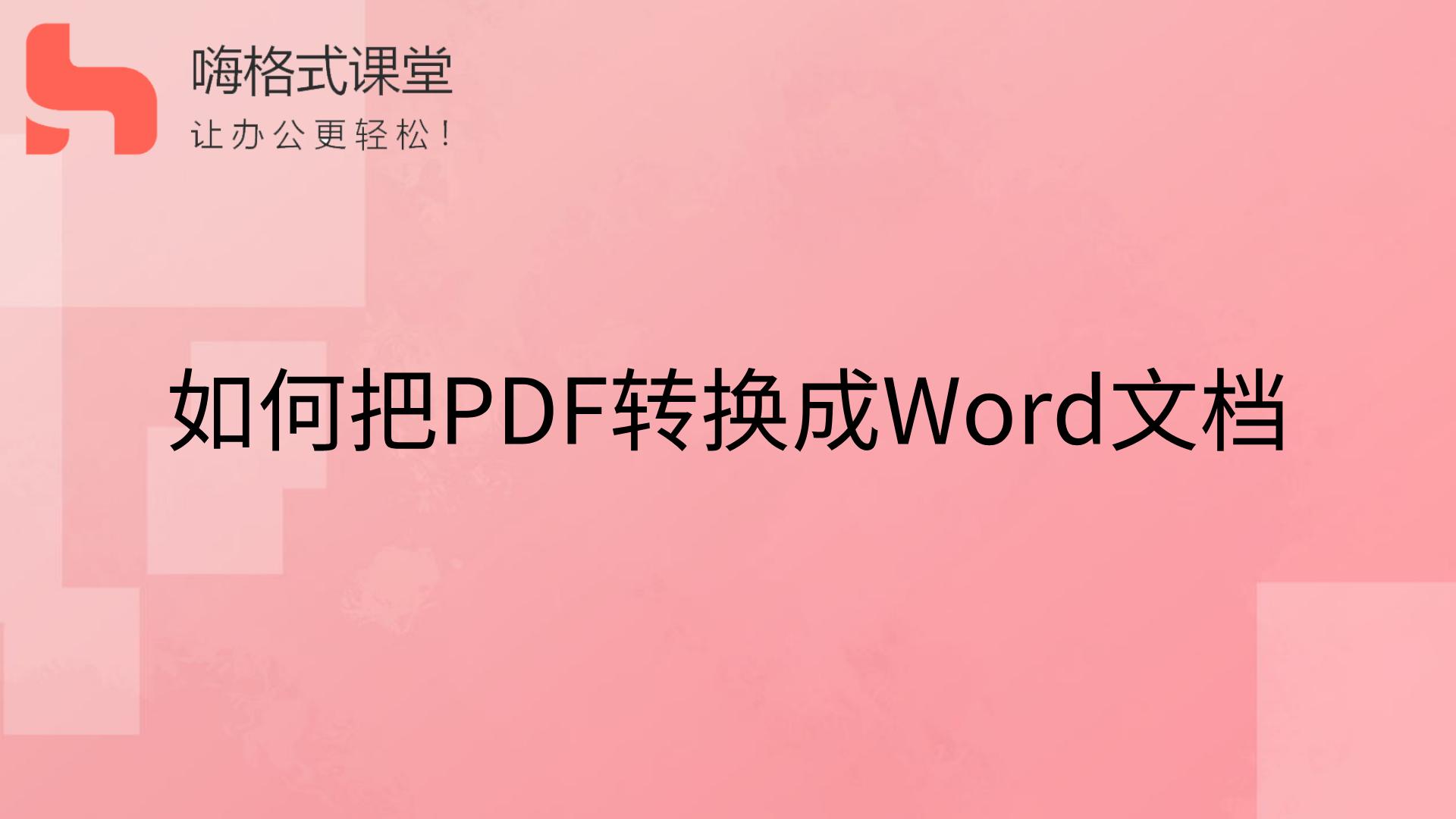 如何把PDF转换成Word文档s