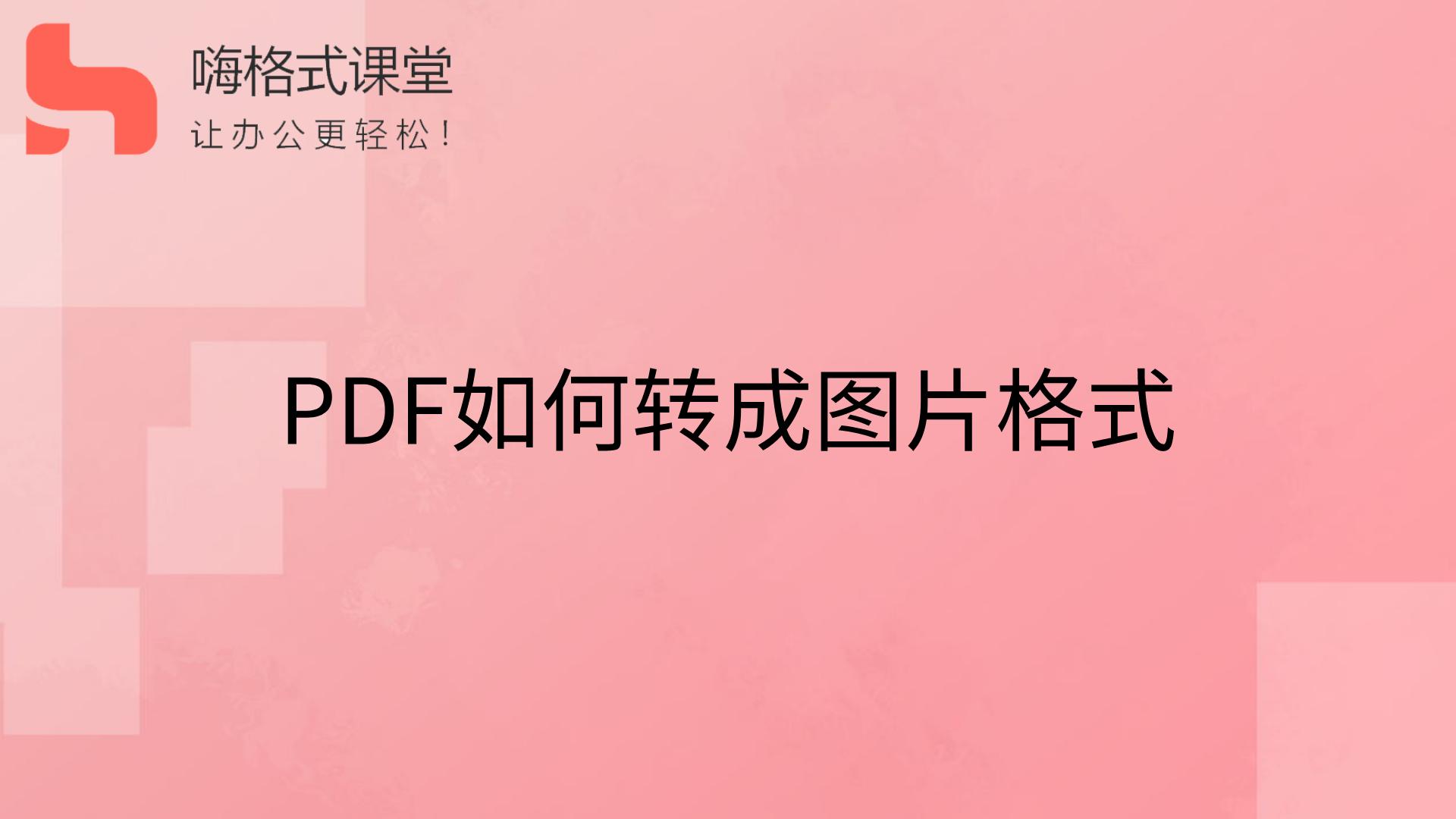 PDF如何转成图片格式s