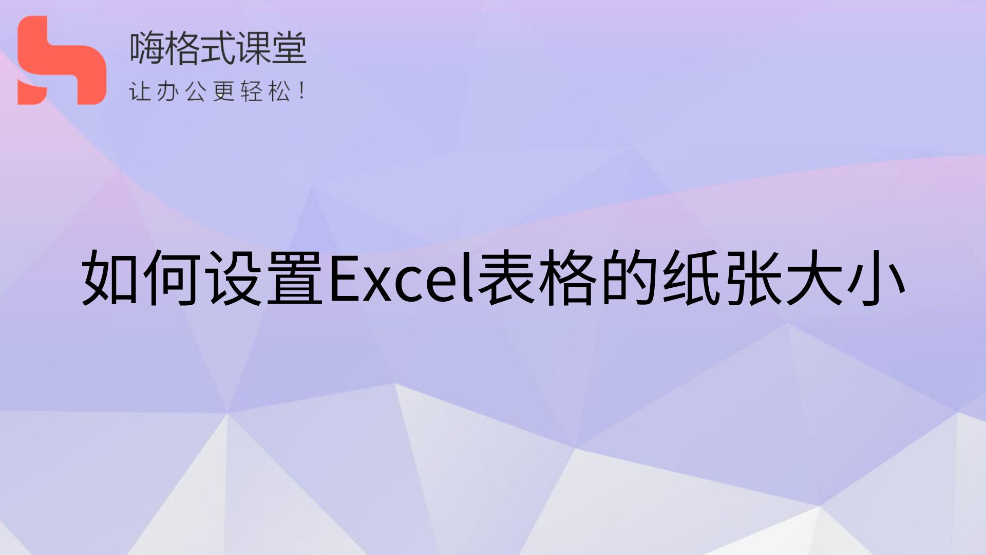 如何设置Excel表格的纸张大小s