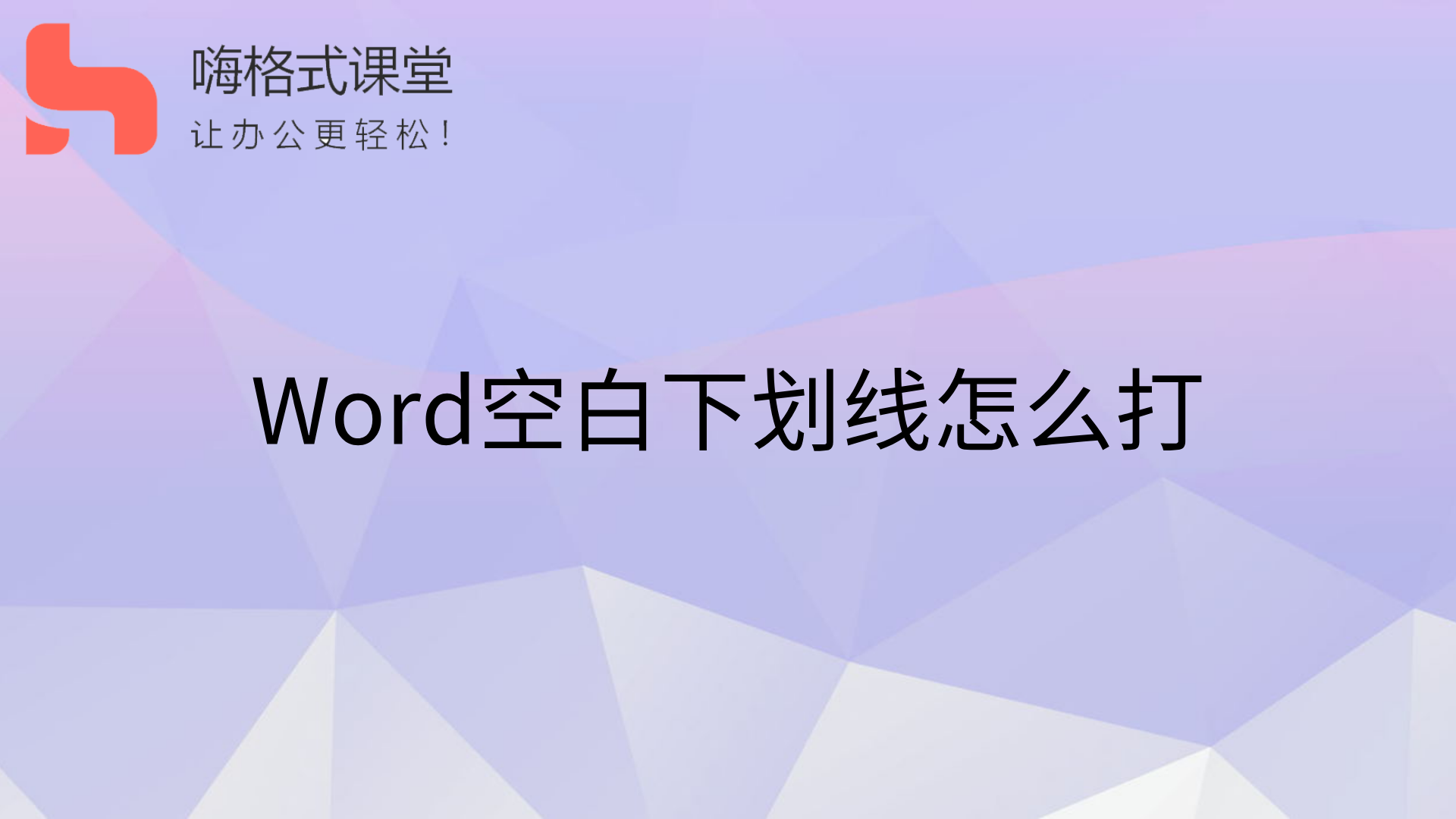 Word空白下划线怎么打s