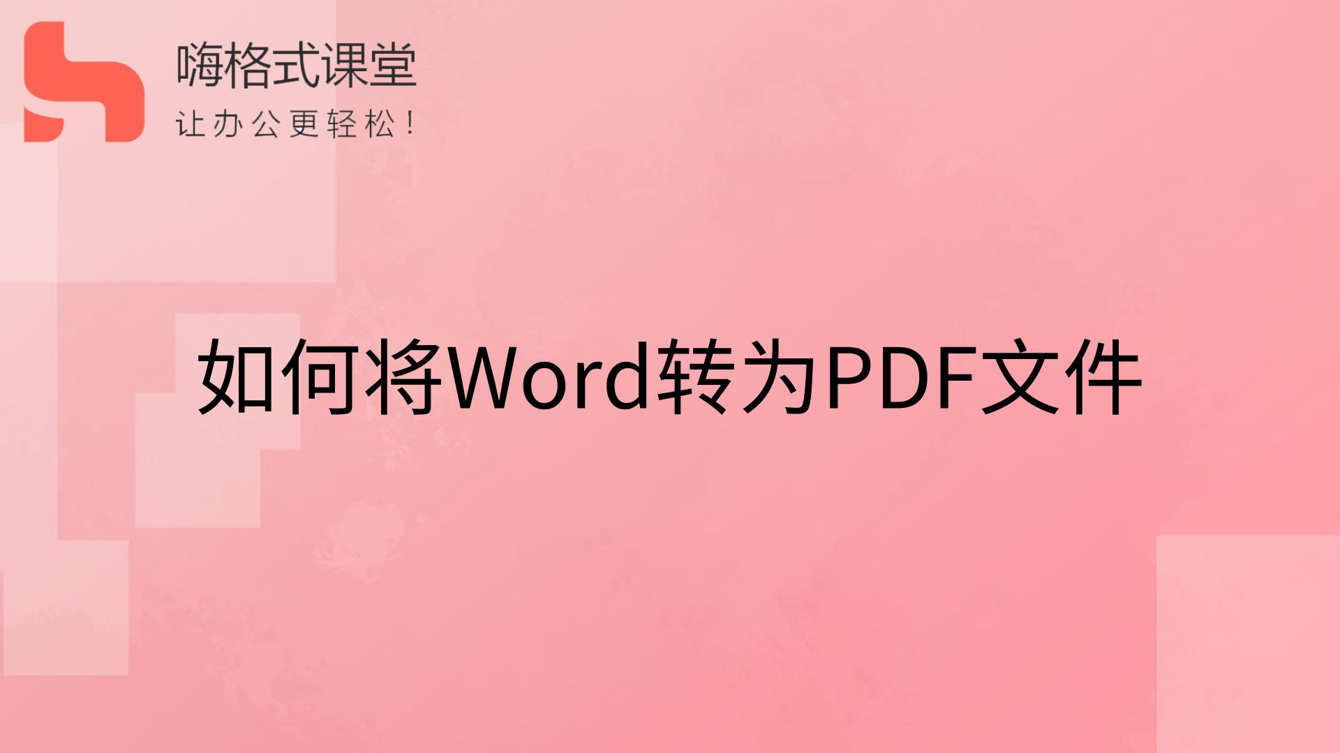 如何将Word转为PDF文件