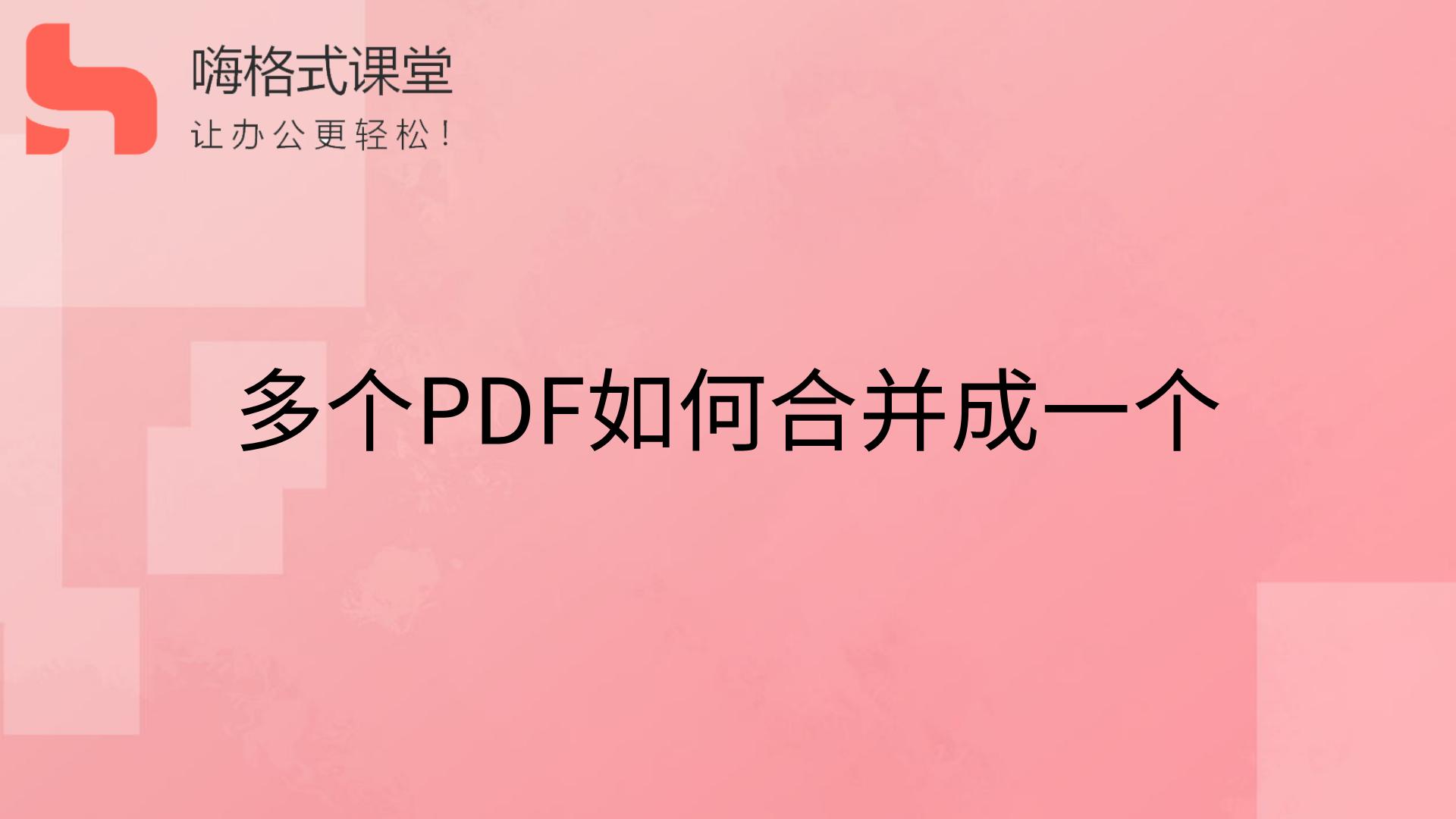多个PDF如何合并成一个