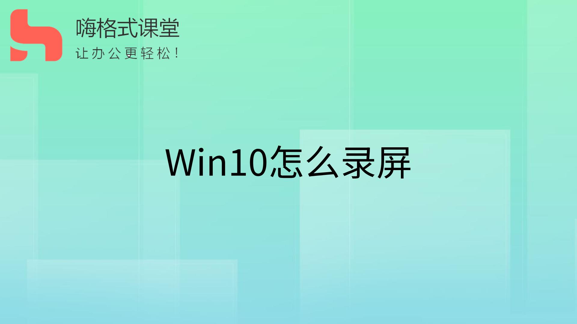 Win10怎么录屏
