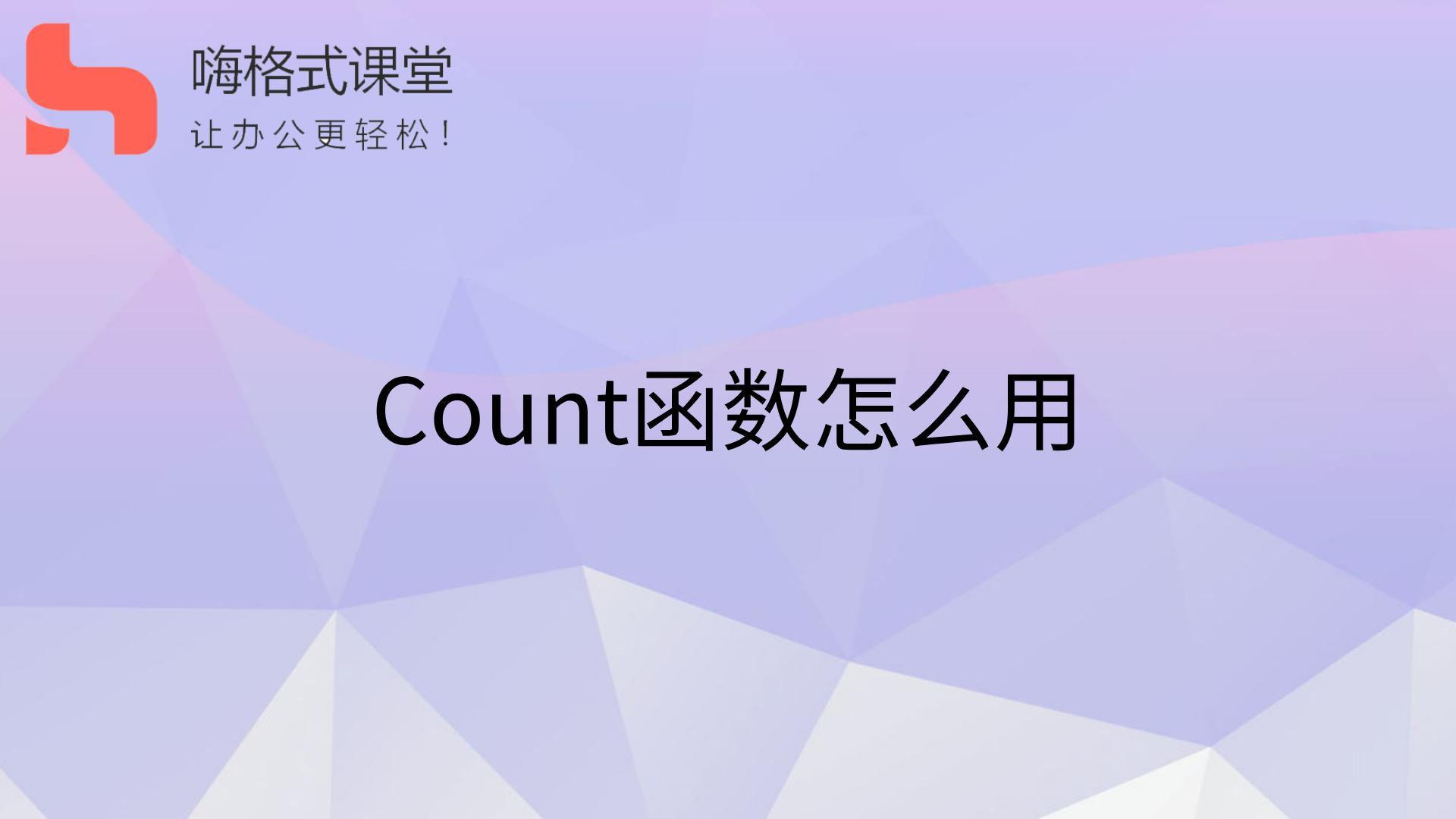 Count函数怎么用s