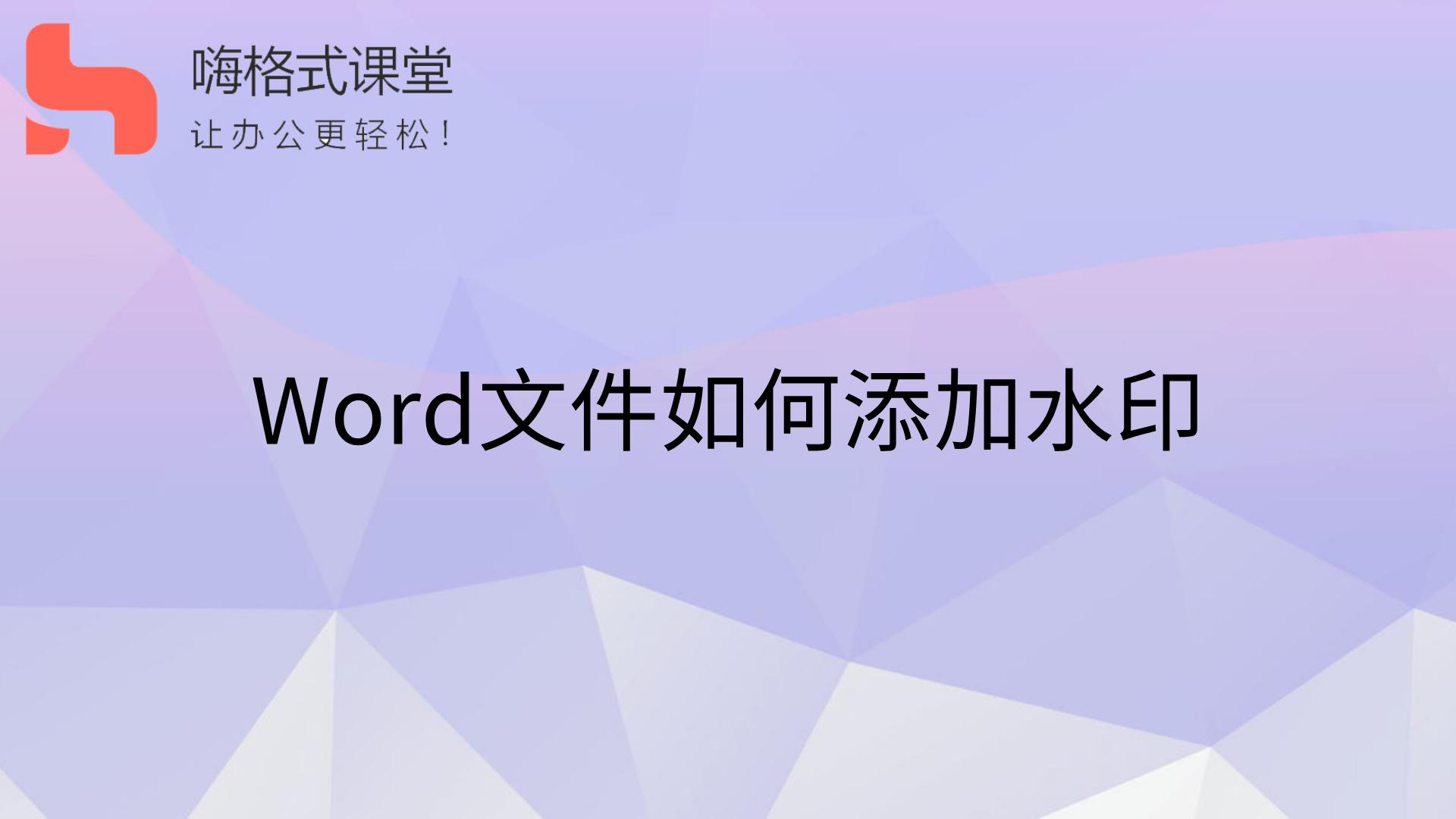 Word文件如何添加水印s