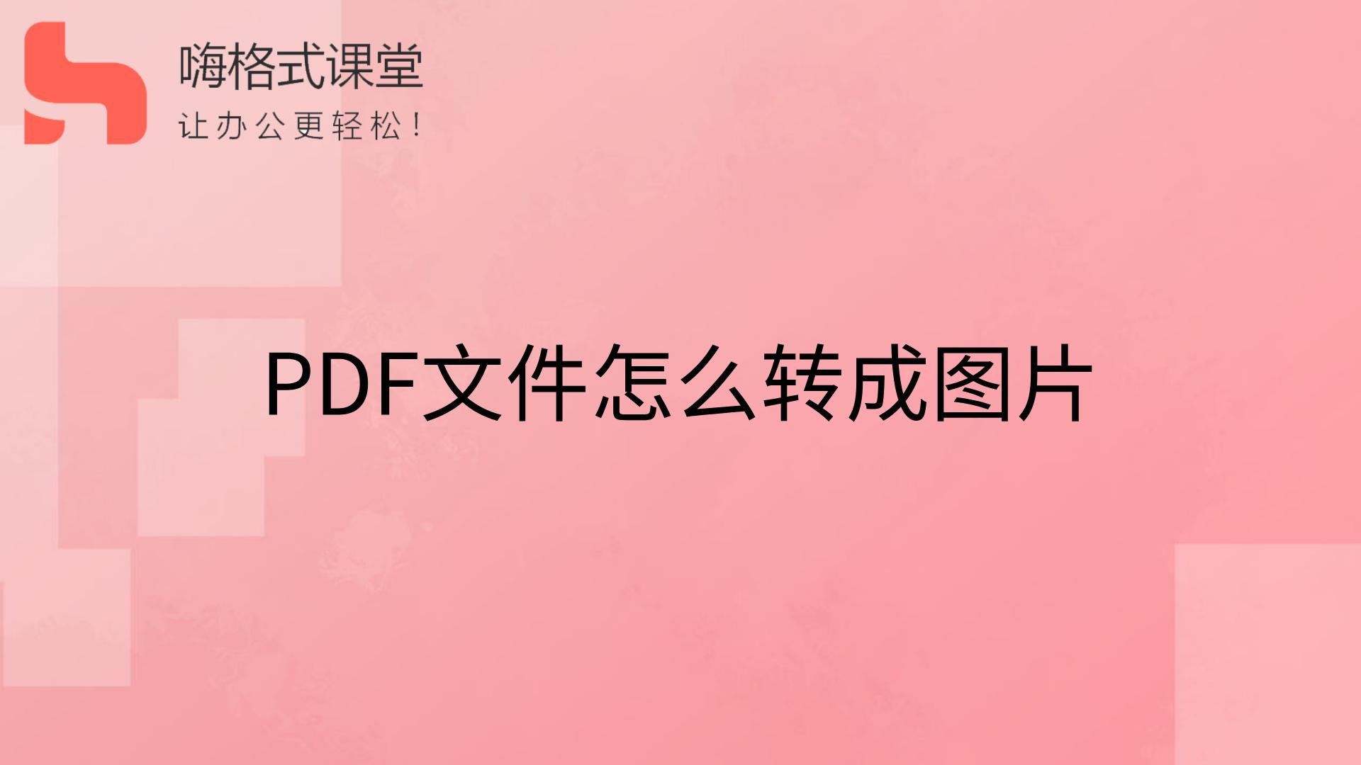 PDF文件怎么转成图片s
