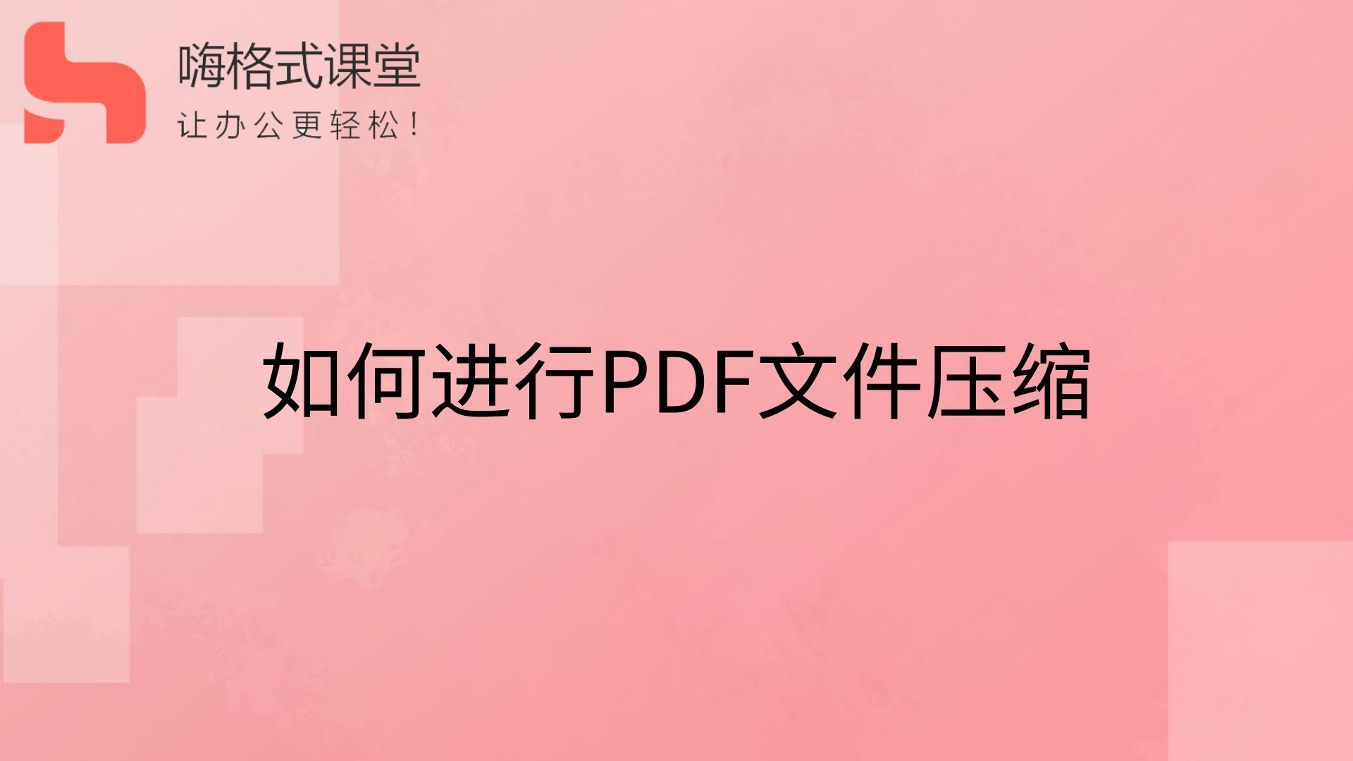 如何进行PDF文件压缩s