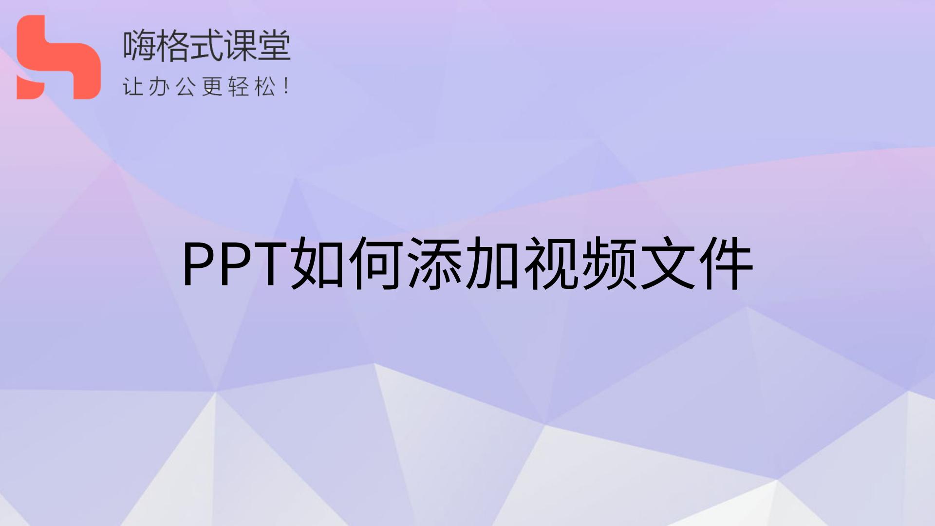 PPT如何添加视频文件