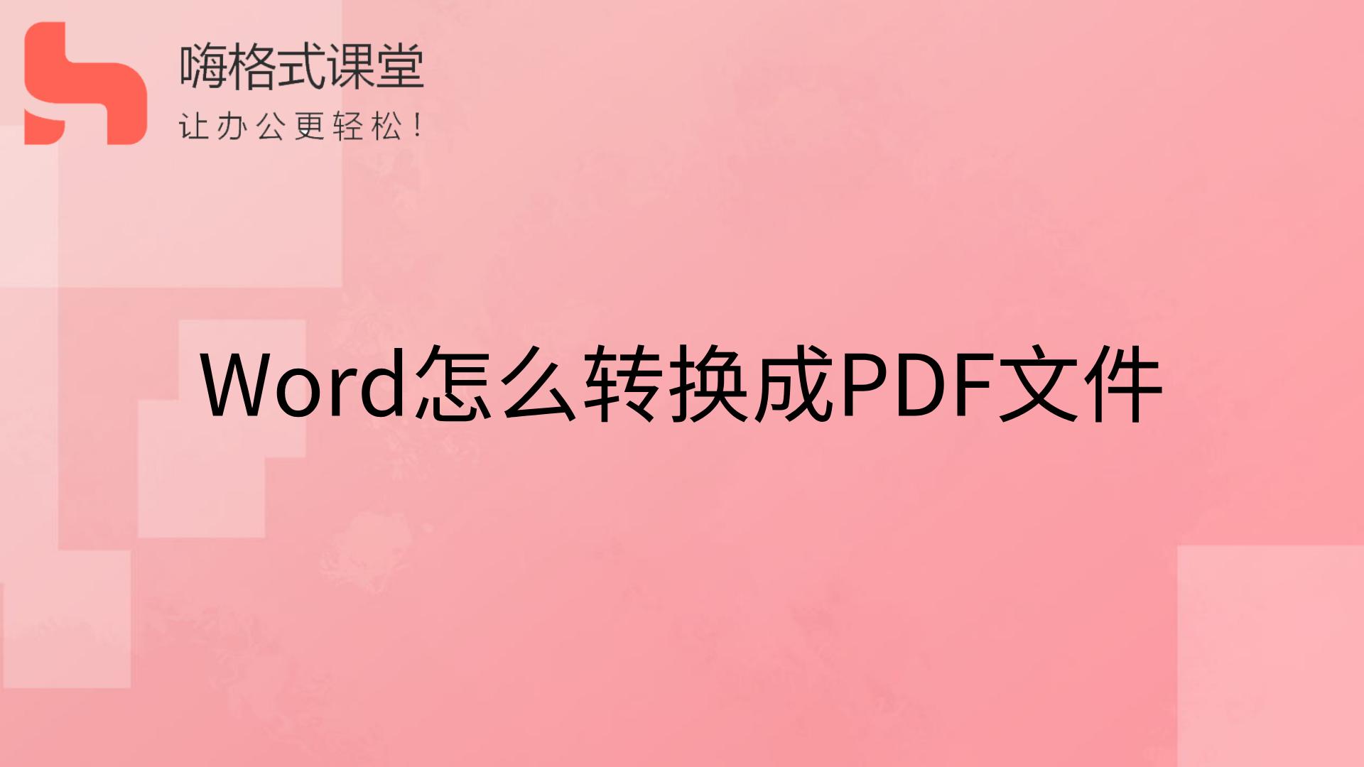 Word怎么转换成PDF文件