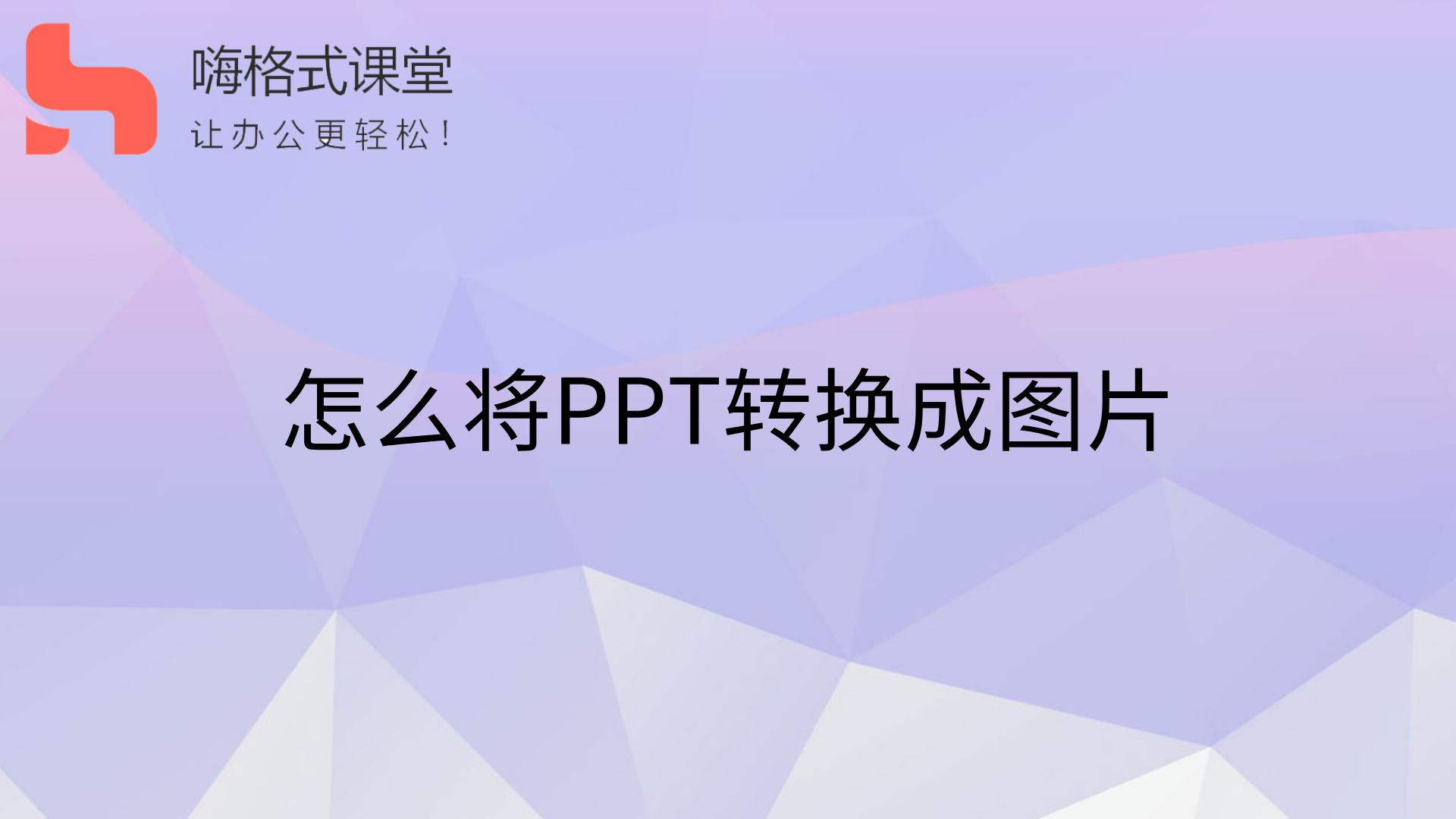 怎么将PPT转换成图片