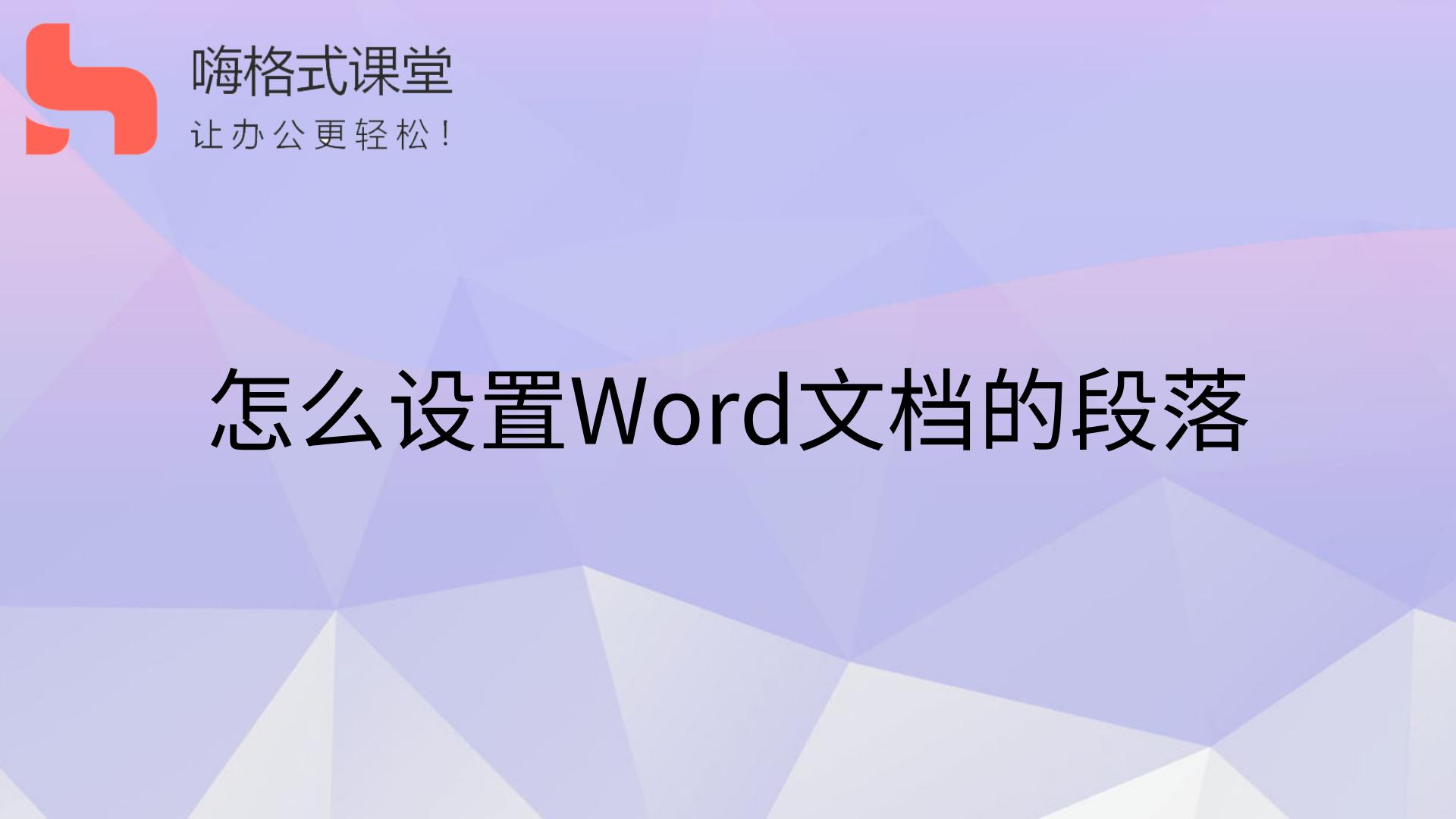 怎么设置Word文档的段落s