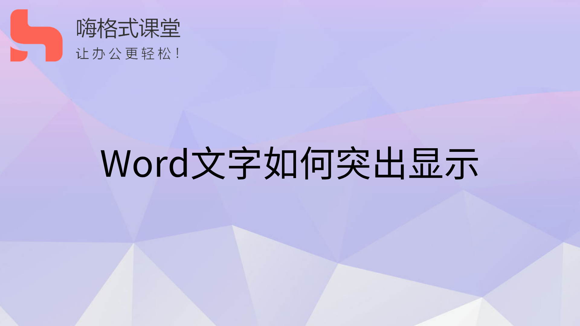 Word文字如何突出显示s