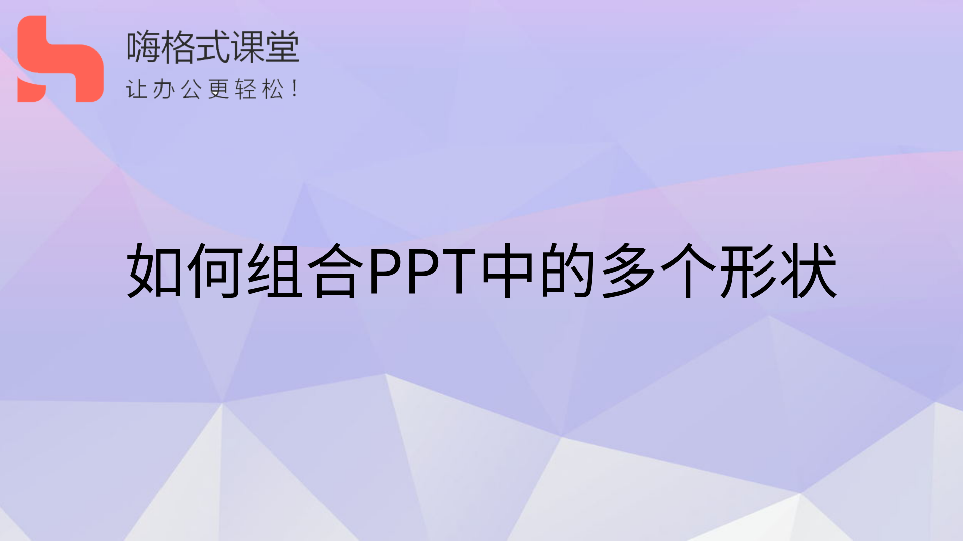 如何组合PPT中的多个形状s