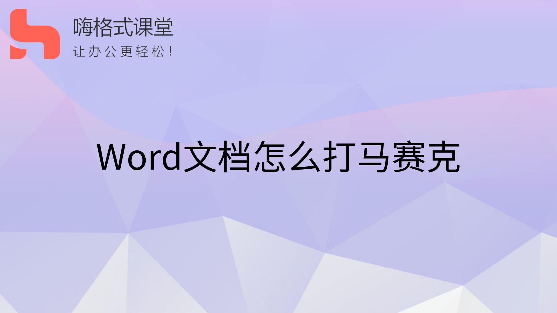 Word文档怎么打马赛克s