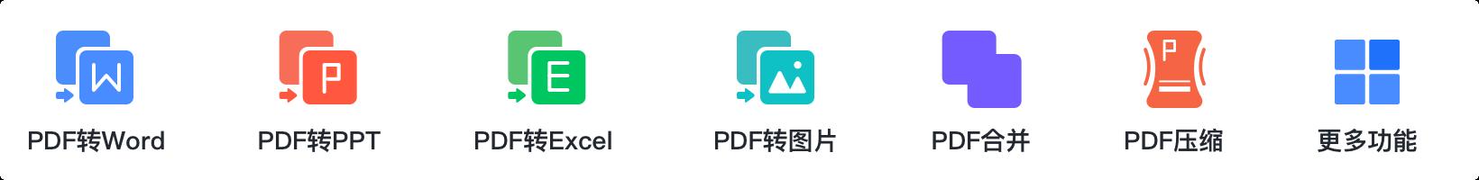 PDF文章上方广告位